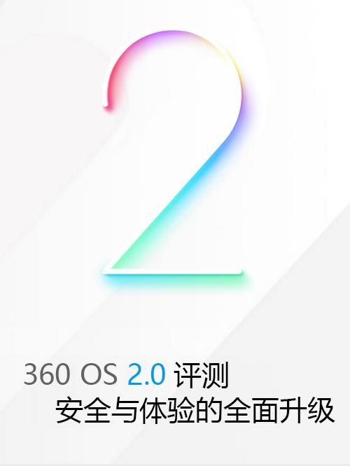 360 OS 2.0评测 安全与体验的全面升级