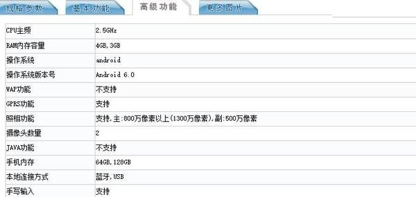 红米Pro现身工信部 高配或售价1399元第6张图