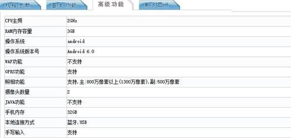 红米Pro现身工信部 高配或售价1399元第5张图