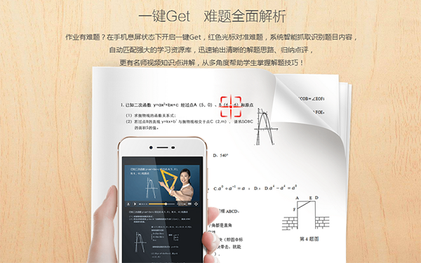学生专属手机 imoo学习手机Get热卖中第1张图