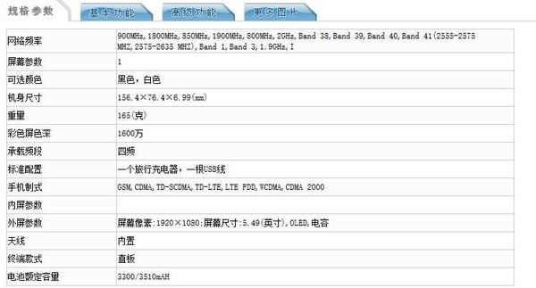 Moto Z Play国行入网 增加3.5mm耳机孔第3张图