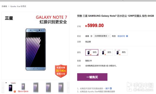 三星Note 7于9月2日欧洲上市 约6168元第2张图