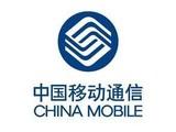 中国移动上半年净利606亿元 增长5.6%