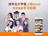 清华北大学霸上线imoo 传授独家学习秘籍