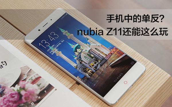 手机中的单反?nubia Z11还能这么玩