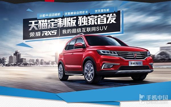 首款YunOS互联网汽车荣威RX5天猫首销高清图片