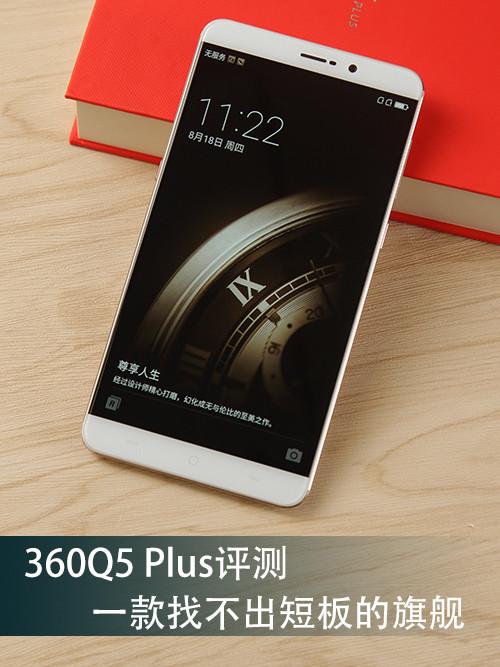 360Q5 Plus评测:一款找不出短板的旗舰