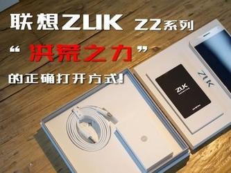 联想ZUK心率监测 正确运用洪荒之力