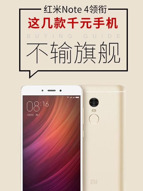 红米Note 4领衔 这几款千元机不输旗舰
