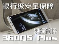 銀行級安全保障 360Q5 Plus視頻簡評