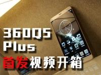 旗舰配安全芯 360Q5 Plus首发开箱视频
