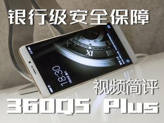 银行级安全保障 360Q5 Plus视频简评