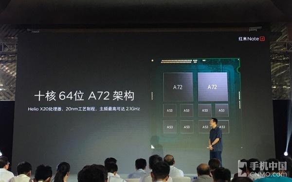 红米Note 4发布:899起/金属机身/大电池第4张图