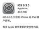 赶紧升!iOS 9.3.5紧急发布背后的真相