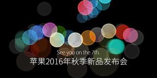 【苹果iPhone7发布会】苹果7发布会苹果2016秋季发布会|iPhone7发布时间-手机中国