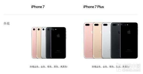 买谁?iPhone 7详细对比iPhone 7 Plus