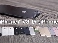 iPhone7开箱 历代15台iPhone全面对比