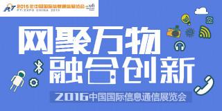 2016中国国际信息通信展览会