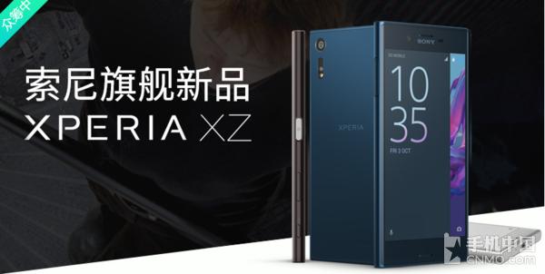 4999元 索尼Xperia XZ在京东众筹成功
