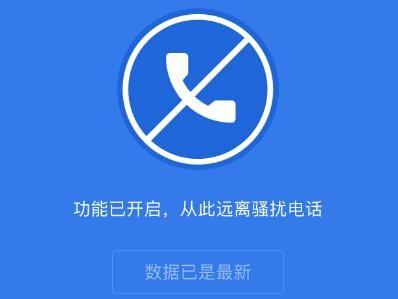 识别速度快 腾讯手机管家骚扰拦截实测