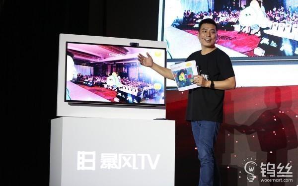 1999元 暴风TV首发45寸VR智能电视