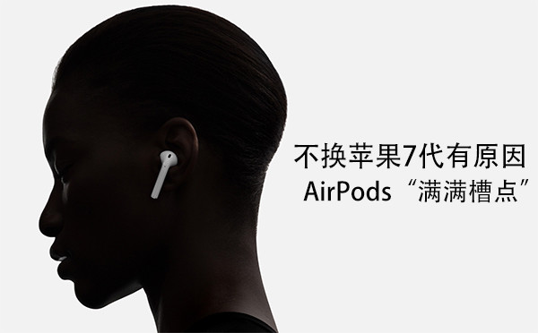 ����iPhone 7��ԭ�� AirPods������۵㡱
