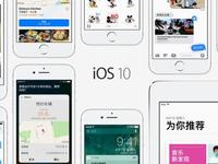 iOS10都升级了啥?看这个视频就知道了