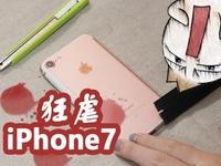 十万个虐待iPhone 7的方法 入?#29260;?#25351;南