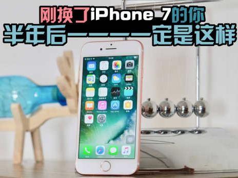�ջ���iPhone 7���� �����һ��������