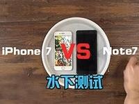 iPhone 7对飙三星Note7 水下大比拼