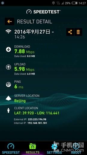 努比亚Z11网络信号测试 无死角厉害了