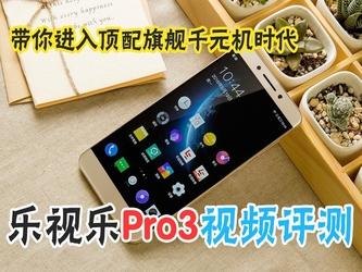 骁龙821千元机秒杀旗舰 乐Pro3视频