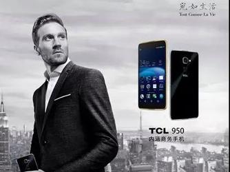 TCL 950发布:悦键/中国风UI/商务范十足