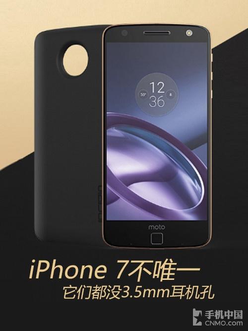 iPhone 7不唯一 它们都没3.5mm耳机孔