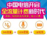中国电信进入全流量时代 推乐享家套餐