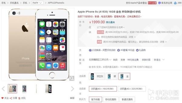 现在不用卖肾了 iPhone 5s只要1999元第1张图