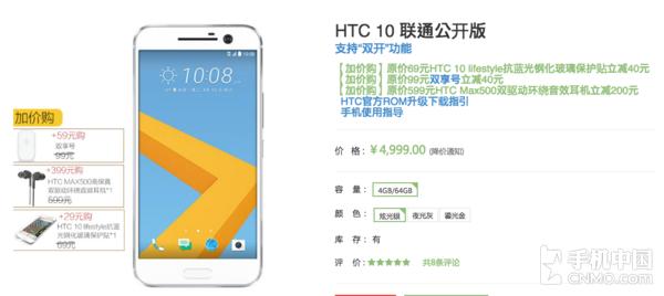 HTC 10美国又降价了 已直降1000元!第2张图