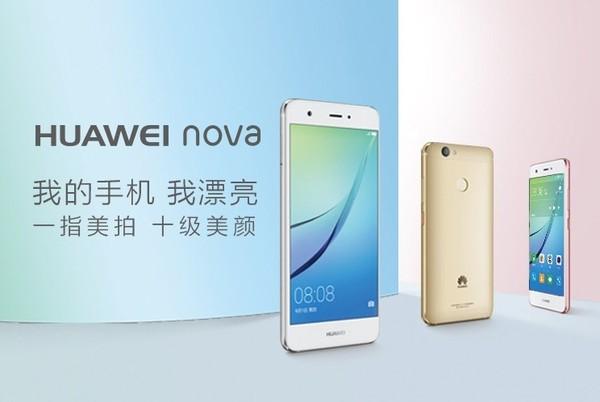 华为nova国行售价曝光:2588元/骁龙625第2张图