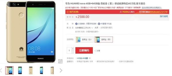 华为nova国行售价曝光:2588元/骁龙625第1张图