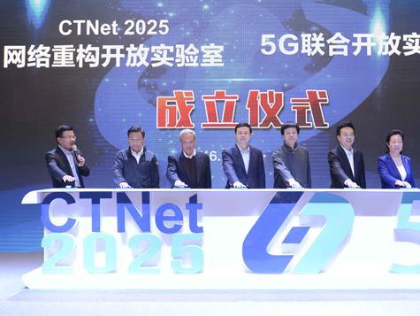 电信成立网络重构和5G联合开放实验室