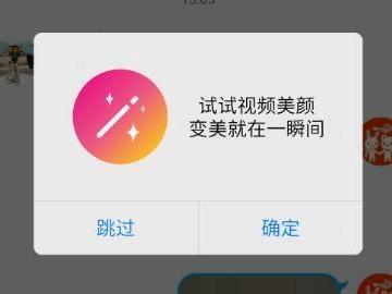 不用P! 手机QQV6.5.8增短视频美白特效