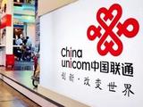中国联通前三季度财报:净利15.88亿元
