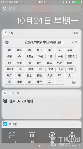 "别总听老罗吹牛 ""Big Bang""iOS早就有了"