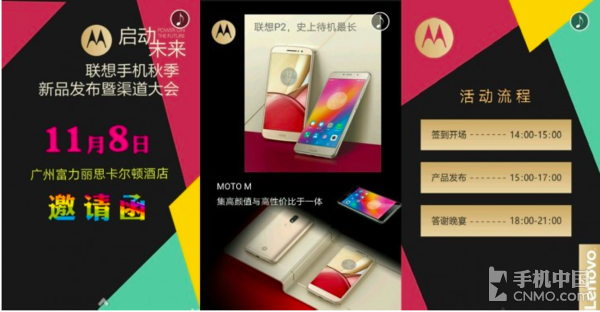 早报:Mate 9再曝 Moto M/联想P2将至第2张图