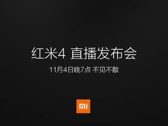 金属千元旗舰红米4来袭!11月4日见