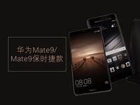 华为Mate9发布 还有一款保时捷设计版