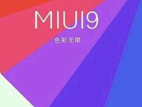 MIUI 9内测版曝光:基于Android 7.1?
