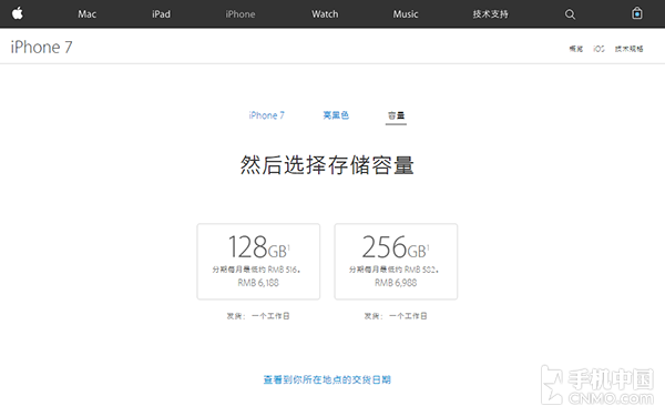 iPhone 7全版本供货正常
