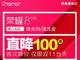 荣耀8直降100元 京东双11销量王生变