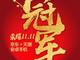 荣耀双11战报:天猫+京东安卓手机冠军